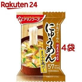 アマノフーズ にゅうめん まろやか鶏だし(15g*1食入*4コセット)【アマノフーズ】