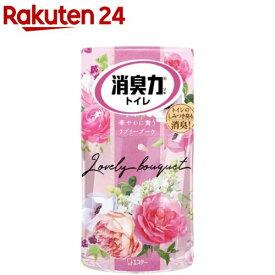 トイレの消臭力 消臭芳香剤 トイレ用 置き型 ラブリーブーケ(400ml)【消臭力】