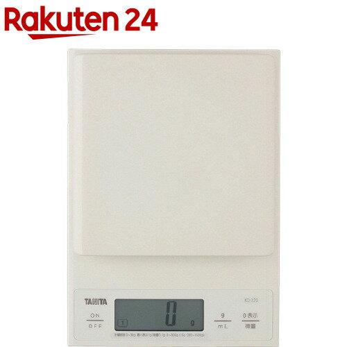 タニタ デジタルクッキングスケール ホワイト KD-320-WH(1台)【タニタ(TANITA)】