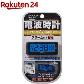 ナポレックス 車用電波時計 アラーム付き FIZZ-940(1コ入)【ナポレックス】