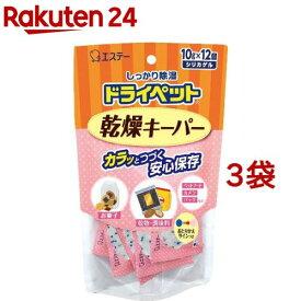 ドライペット 乾燥剤 乾燥キーパー (シリカゲル)(10g*12コ入*3コセット)【e9d】【ドライペット】