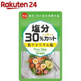 【訳あり】ファイブスターグリーン 塩分30%カット(150g)【天塩】