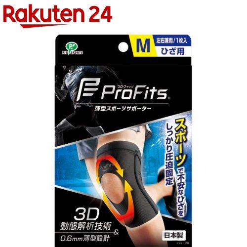 ピップスポーツ薄型圧迫サポータープロ・フィッツひざ用Mサイズ