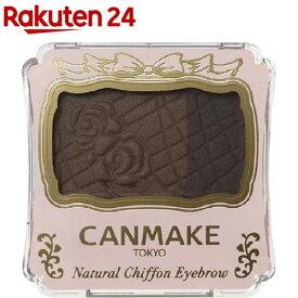 キャンメイク(CANMAKE) ナチュラルシフォンアイブロウ 01 スウィートティラミス(3.5g)【キャンメイク(CANMAKE)】