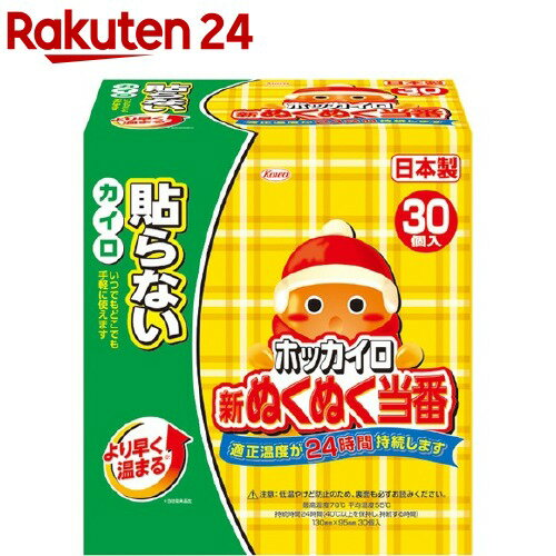 ホッカイロ 新ぬくぬく当番 貼らない レギュラー(30コ入)【ホッカイロ】