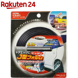 セイワ J型ドアモール ブラック/クローム 8mm幅*4.3m K240(1コ入)【セイワ】