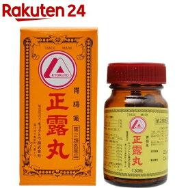 【第2類医薬品】正露丸(130粒)【キョクトウ】