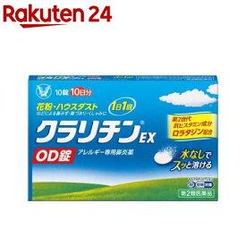 【第1類医薬品】クラリチンEX OD錠 (セルフメディケーション税制対象)(10錠)【pollen-4】