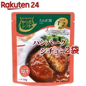 からだシフト たんぱく質 ハンバーグシチュー(150g*2袋セット)【からだシフト】