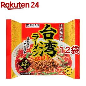 寿がきや 台湾ラーメン ピリ辛醤(1食入*12コ)【寿がきや】