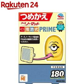アースノーマット 電池式プライム ミニオンズ 180日用 つめかえ(1コ入)【mushiyoke-7】【inse_2】【b00c】【アース ノーマット】