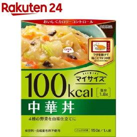マイサイズ 中華丼(150g)【マイサイズ】