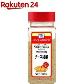 マコーミック 業務用 MCポテトシーズニング チーズ胡椒(270g)【マコーミック】