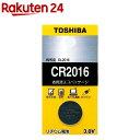 東芝 コイン型リチウム電池 CR2016EC(1コ入)