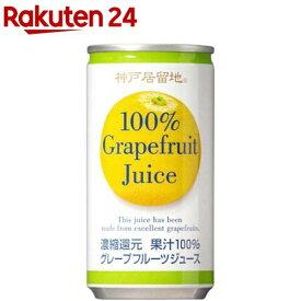 神戸居留地 グレープフルーツ100%(185g*30本入)【神戸居留地】
