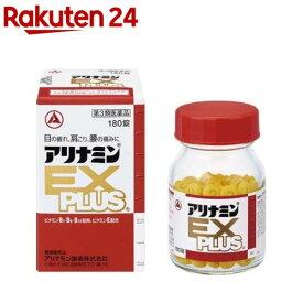 【第3類医薬品】アリナミンEXプラス(180錠入)【KENPO_11】【アリナミン】