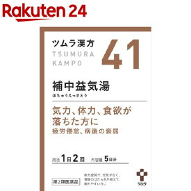 【第2類医薬品】ツムラ漢方 補中益気湯エキス顆粒(10包)【KENPO_11】【ツムラ漢方】