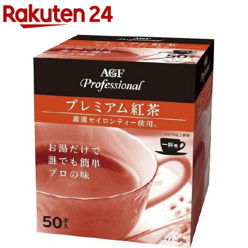 AGF プロフェッショナル プレミアム紅茶 1杯用(1.1g*50本入)【AGF Professional(エージーエフ プロフェッショナル)】