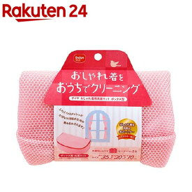 ダイヤ おしゃれ着用洗濯ネット ボックス型(1コ入)