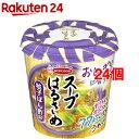 スープはるさめ 柚子ぽん酢味(24個セット)【スープはるさめ】