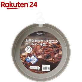 カイハウス セレクト TSホールケーキ型 20cm DL6106(1コ入)【Kai House SELECT】