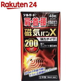 デルガード 磁気バンX 強力タイプ(48粒)【デルガード】