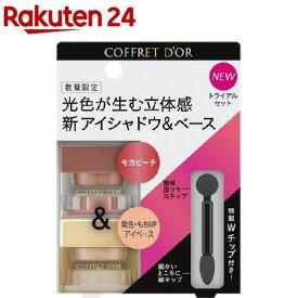 【企画品】コフレドール 3Dトランス メイクコレクションb(1セット)【kane02】【コフレドール】
