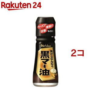 ハウス 黒マー油(31g*2コセット)【ハウス】