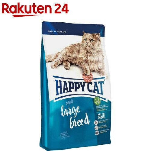 ハッピーキャットスプリームラージブリード大型種成猫用魚不使用デンタルケア特大粒