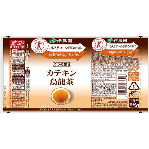 伊藤園2つの働きカテキン烏龍茶(電子レンジ対応)