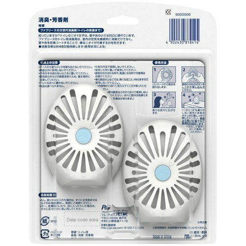 ファブリーズW消臭トイレ用消臭剤ブルー・シャボン2個パック