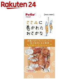 ペティオ ささみに巻かれたおさかな(25g)【d_petio】【dalc_petio】【ペティオ(Petio)】