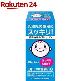 【第2類医薬品】コトブキ浣腸 10(10g*4コ入)【コトブキ浣腸】
