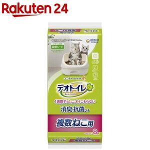 デオトイレ 複数ねこ用 消臭・抗菌シート(8枚入)【デオトイレ】