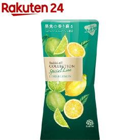 トイレのスッキーリ! 消臭芳香剤 コレクション ライム&レモンの香り(400ml)【スッキーリ!(sukki-ri!)】