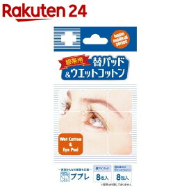 ププレ眼帯用 替パッド&ウエットコットン(8枚入+8包入)【ププレ】