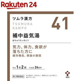 【第2類医薬品】ツムラ漢方 補中益気湯エキス顆粒(48包)【KENPO_11】【ツムラ漢方】