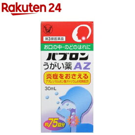 【第3類医薬品】パブロン うがい薬AZ(30ml)【KENPO_11】【パブロン】