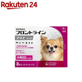 フロントラインプラス犬用XS5kg未満
