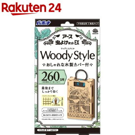 アース 虫よけネットEX ウッディスタイル おしゃれな木製カバー付 260日用(1コ入)【inse_9】【バポナ】