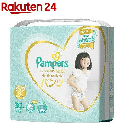 パンパース おむつ はじめての肌へのいちばん パンツ スーパージャンボ ビッグ(30枚入)【KENPO_09】【パンパース】
