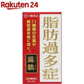 【第2類医薬品】扁鵲(60包)【KENPO_11】【扁鵲(へんせき)】