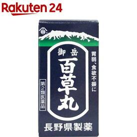 【第2類医薬品】長野 御岳百草丸(500粒入)【KENPO_04】【百草丸】