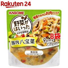 カゴメ 野菜がはいったおかず調味料 豚肉八宝菜 2〜3人前(210g*8袋セット)【カゴメ】