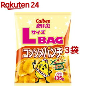 カルビー ポテトチップス コンソメパンチ L(135g*3袋セット)【カルビー ポテトチップス】