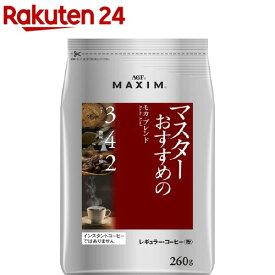 AGF マキシム レギュラーコーヒー マスターおすすめのモカブレンド(260g)【マキシム(MAXIM)】