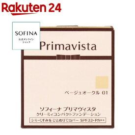 プリマヴィスタ クリーミィコンパクトファンデーション ベージュオークル 01(10g)【プリマヴィスタ(Primavista)】