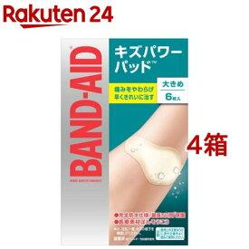 バンドエイド キズパワーパッド 大きめサイズ(6枚入*4箱セット)【バンドエイド(BAND-AID)】