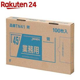 ジャパックス 業務用ゴミ袋 青 45L BOXタイプ TN-41(100枚入)【ジャパックス】