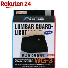 リガード ランバーガード・ライト WG3 MBLK LL(1コ入)【リガード】